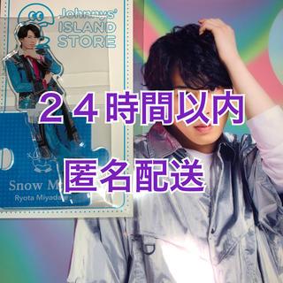 Johnny's - 宮舘涼太アクスタファイルセット