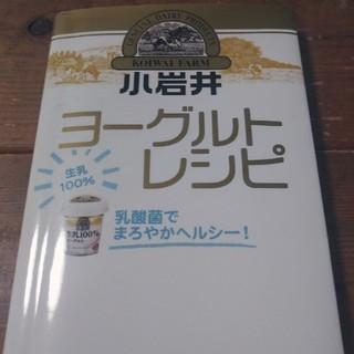 ワニブックス(ワニブックス)の小岩井ヨ-グルトレシピ 乳酸菌でまろやかヘルシ-!(料理/グルメ)