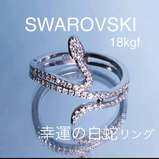 スワロフスキー❤️幸運の白蛇 18Kgf ホワイトゴールド19−21(リング(指輪))