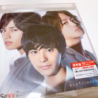 セクシー ゾーン(Sexy Zone)のSexyZone 君にHITOMEBORE (ポップス/ロック(邦楽))