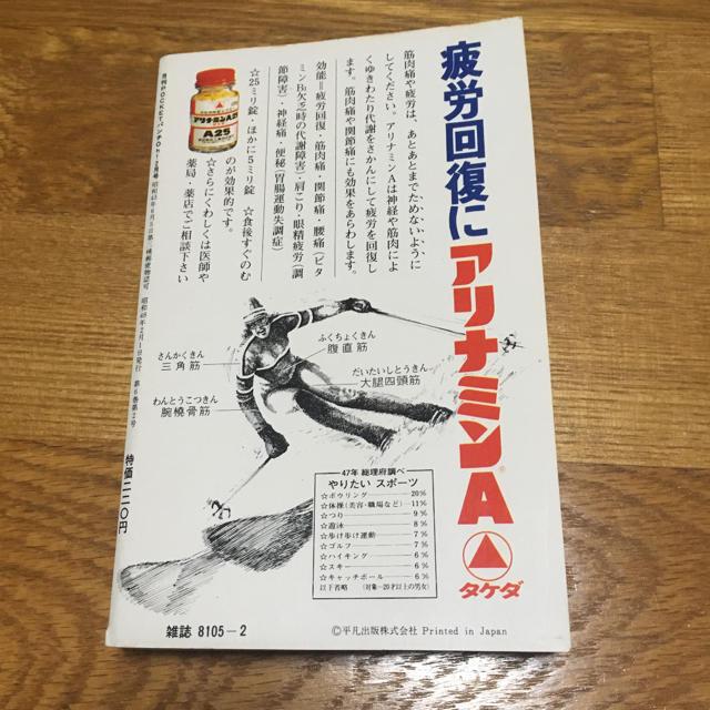 小学館(ショウガクカン)の月刊pocketパンチOh! 昭和48年2月1日号 エンタメ/ホビーの雑誌(アート/エンタメ/ホビー)の商品写真