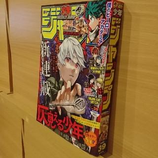 シュウエイシャ(集英社)の週刊 少年ジャンプ 2020年 39号(アート/エンタメ/ホビー)