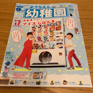 ショウガクカン(小学館)の幼稚園 9月号 雑誌のみ(絵本/児童書)