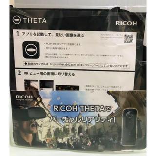 リコー(RICOH)のRICOH THETA リコー シータ VR(コンパクトデジタルカメラ)