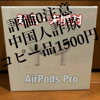 Apple - Apple Airpods 2  Apple  Airpods  pro  詐欺
