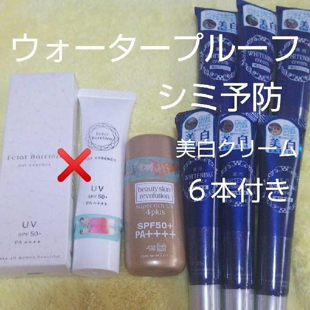 日焼け止め 美白セット コスメ/美容のボディケア(日焼け止め/サンオイル)の商品写真