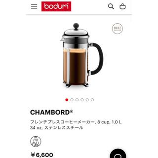 ボダム(bodum)のbodum ボダム フレンチプレス コーヒーメーカー(コーヒーメーカー)