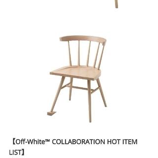 オフホワイト(OFF-WHITE)のVIRGIL ABLOH / IKEA MARKERAD CHAIR(ダイニングチェア)