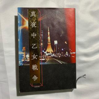 カドカワショテン(角川書店)の真夜中乙女戦争(ノンフィクション/教養)