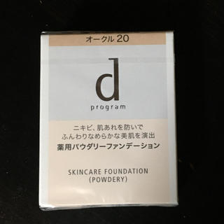 ディープログラム(d program)のオークル20 薬用スキンケアファンデーション(ファンデーション)