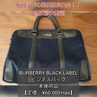 バーバリーブラックレーベル(BURBERRY BLACK LABEL)の【未使用品】BURBERRY BLACK LABEL ビジネスバッグ (ビジネスバッグ)