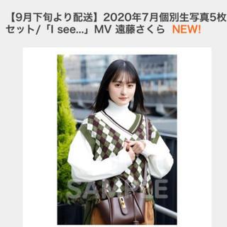 乃木坂46 - 遠藤さくら I See… 個別生写真
