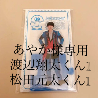 Johnny's - SnowMan 渡辺翔太 アクリルスタンド 20夏