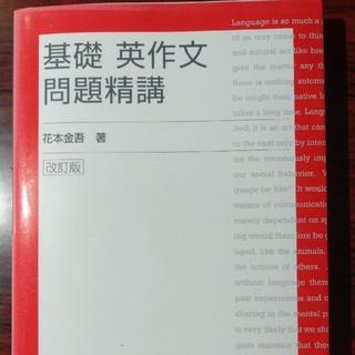 オウブンシャ(旺文社)の基礎英作文問題精講 改訂版(語学/参考書)