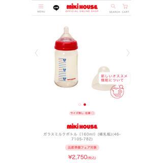 ミキハウス(mikihouse)のミキハウス MIKIHOUSE 哺乳瓶 新品(哺乳ビン)