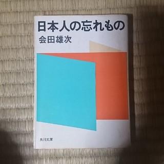 カドカワショテン(角川書店)の日本人の忘れもの(ノンフィクション/教養)