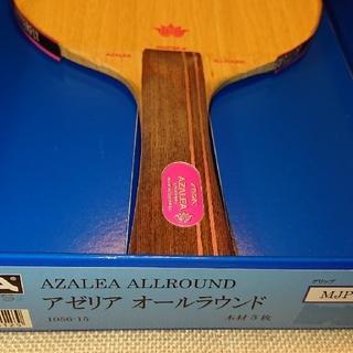 卓球 ラケット STIGA AZALEA ALLROUND(卓球)