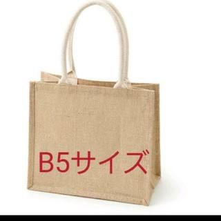 ムジルシリョウヒン(MUJI (無印良品))の【新品】無印良品 ジュート マイ バッグ B5 サイズ エコバッグ トートバッグ(エコバッグ)