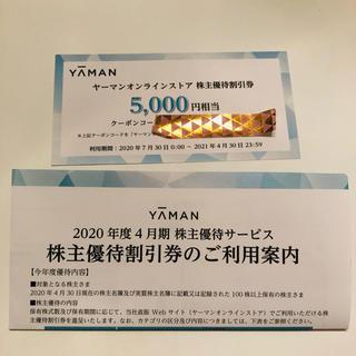 ヤーマン(YA-MAN)のNOBU様専用 ヤーマン 株主優待5000円分(ショッピング)