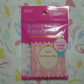 ディーエイチシー(DHC)のDHC あぶらとり紙 ポケットタイプ 100枚入り ポイントで(あぶらとり紙)