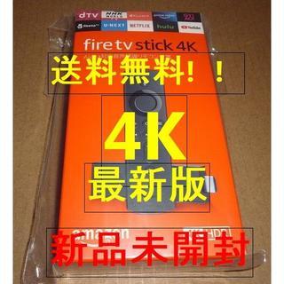 ■送料込■ 最新版▲新品!未開封!▲ Fire TV Stick 4K ■