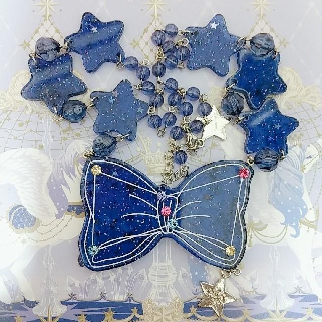 Angelic Pretty(アンジェリックプリティー)のPretty★リボン型星座ネックレス レディースのアクセサリー(ネックレス)の商品写真
