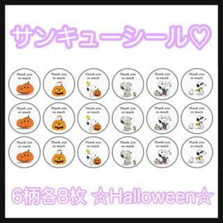 サンキューシール 丸型 Halloween スヌーピー (シール)