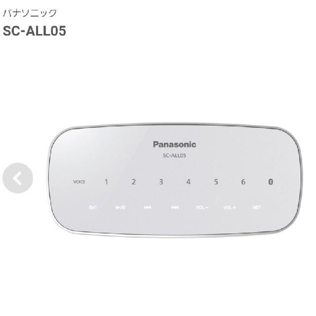 Panasonic(パナソニック)の新品未開封 防水スピーカー パナソニック SC-ALL05 スマホ/家電/カメラのオーディオ機器(スピーカー)の商品写真