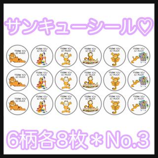 サンキューシール 丸型 ガーフィールド(ラッピング/包装)