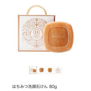 ハッチ(HACCI)のHACCI/ハニーソープ(はちみつ石鹸)80g(洗顔料)
