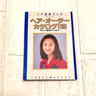シュフトセイカツシャ(主婦と生活社)のヘア・オーダー カタログ100 (1995年初版発行)(ファッション/美容)