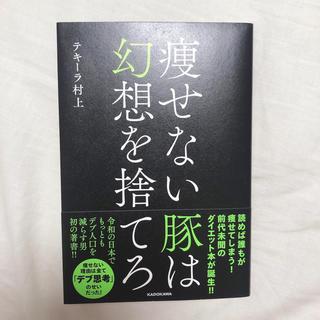 カドカワショテン(角川書店)の痩せない豚は幻想を捨てろ(健康/医学)
