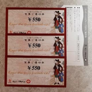 リンガーハット 株主優待券 1650円分(レストラン/食事券)