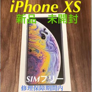 Apple - 【未開封・新品】SIMフリー iPhone xs 64GB