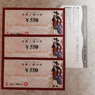 リンガーハット株主優待券1650円分(レストラン/食事券)