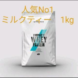 マイプロテイン ホエイプロテイン ミルクティー 1kg