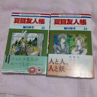 白泉社 - 〈美品 〉夏目友人帳・24・25巻セット