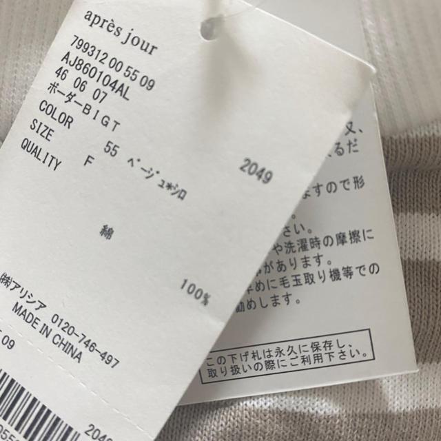 one after another NICE CLAUP(ワンアフターアナザーナイスクラップ)のアプレジュール ボーダービッグTシャツ レディースのトップス(Tシャツ(半袖/袖なし))の商品写真