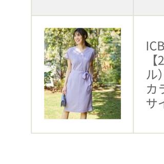 アイシービー(ICB)のICB  ワンピース  vネック  カラーラベンダー サイズ4(ひざ丈ワンピース)