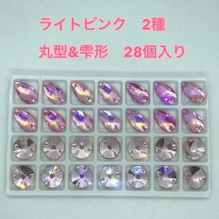 ガラスビジュー ライトピンク2種 丸型14ミリ&雫形 28個入り(各種パーツ)