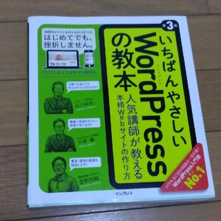 教科書 ワードプレス Wordpress(コンピュータ/IT)