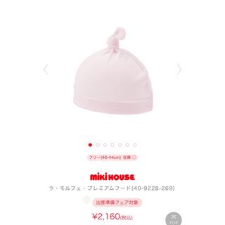 ミキハウス(mikihouse)の★新品未開封★ミキハウス  ラ・モルフェ  新生児帽子(帽子)