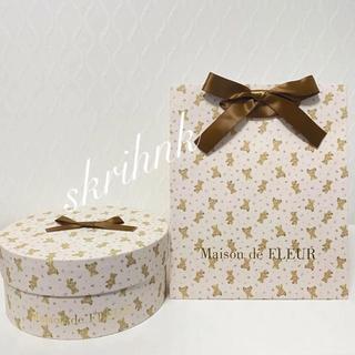 メゾンドフルール(Maison de FLEUR)の限定♡メゾンドフルール♡ベア柄ギフトBOX♡ショッパー付き♡ボックス♡ショップ袋(ショップ袋)