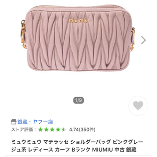miumiu - miumiu マテラッセショルダーバッグ ピンク