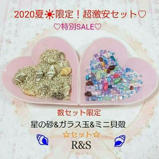 【2020夏☀限定!特別SALE】星の砂&ガラス玉MIX&ミニ貝殻セット