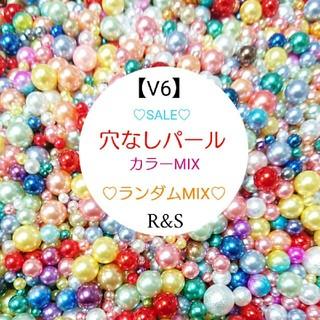 【V6】特別SALE☆♥穴なしパール♥カラーMIX♥約18g