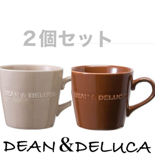 DEAN & DELUCA - 2個セット‼️ モーニングマグ チョレートブラウン &  アーモンドページュ