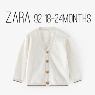 ザラキッズ(ZARA KIDS)のZARA ザラ ベビー キッズ  コントラストトリム付ニットカーディガン 92(カーディガン)