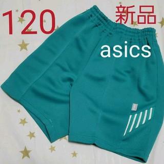 アシックス(asics)の120 asics アシックス ハーフパンツ(パンツ/スパッツ)
