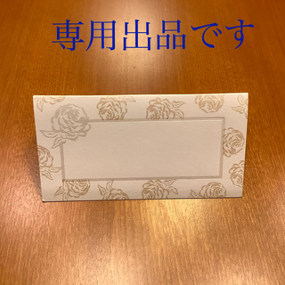 プレイスカード55枚(ゴールド)ウェディング座席札 ネームカード イギリス製(カード/レター/ラッピング)